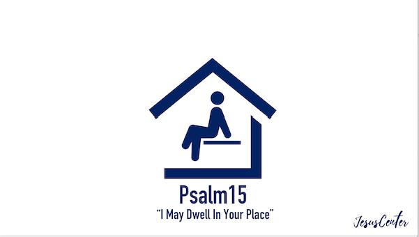 詩篇15篇「あなたに宿る者」